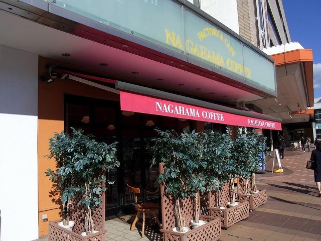 カフェ 「ナガハマコーヒー(秋田駅前店)」