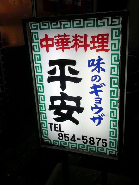 A010_rimg0243
