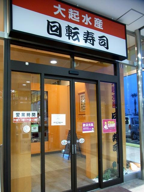 回転寿司 「大起水産(りんくうシークル店)」