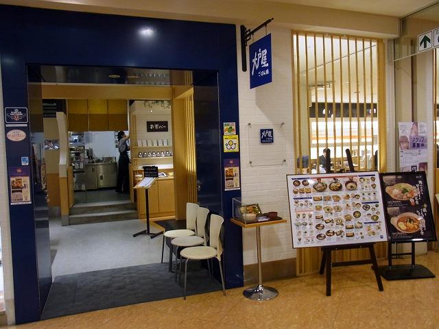 レストラン 「大戸屋(イオン茨木店)」