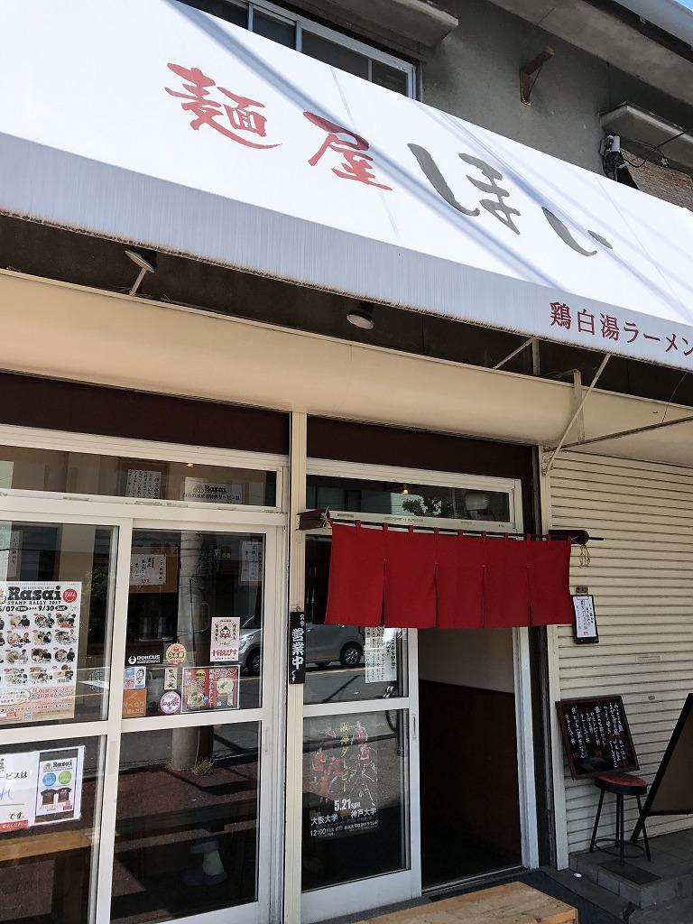 ラーメン屋 「麺屋 ほぃ」