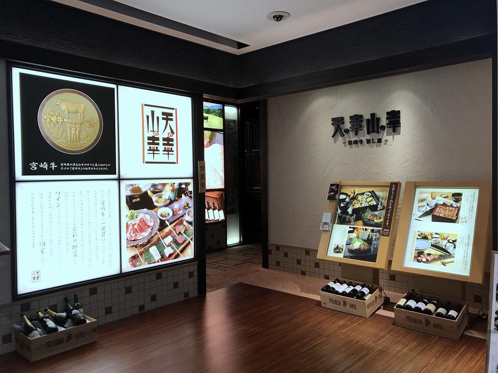 和食 「天の幸山の幸(西梅田ブリーゼブリーゼ店)」